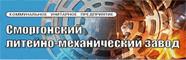 КУП Сморогнский литейно-механический завод неликвиды Беларусь