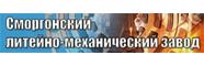 КУП Сморгонский литейно-механический завод неликвиды Беларусь