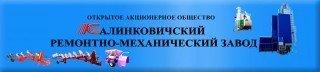 ОАО Калинковичский РМЗ неликвиды Беларусь