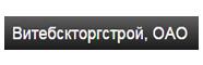 ОАО Витебскторгстрой неликвиды Беларусь