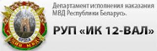 Республиканское унитарное производственное предприятие ИК 12-ВАЛ неликвиды Беларусь