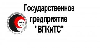 Государственное предприятие ВПКиТС неликвиды Беларусь